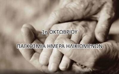Ημερίδα με θέμα: «Η ολιστική προσέγγιση στη φροντίδα του ηλικιωμένου και η αξιοπρεπής διαβίωση με την οικογένειά του»